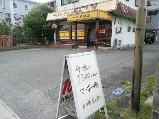 Yokkaichi, Giappone: 楠飯店