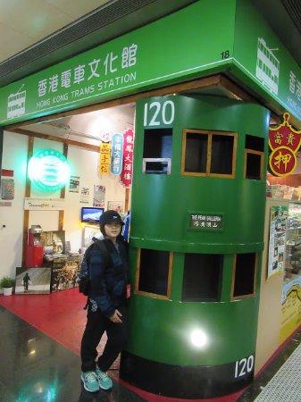 香港電車文化館
