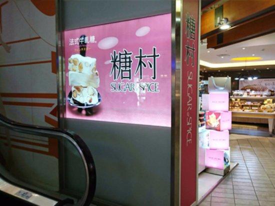 Hsinchu, Taiwan: 營業項目彌月蛋糕/手工餅乾/手工巧克力/伴手禮盒