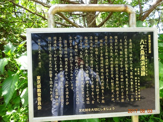 Yuhama Ruins Kurawa Ruins