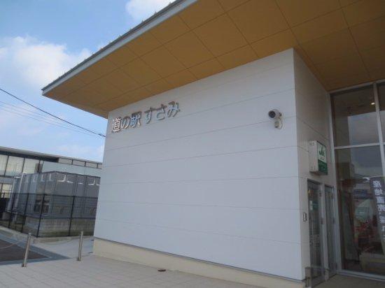 Susami-cho, Japon : 建物入口