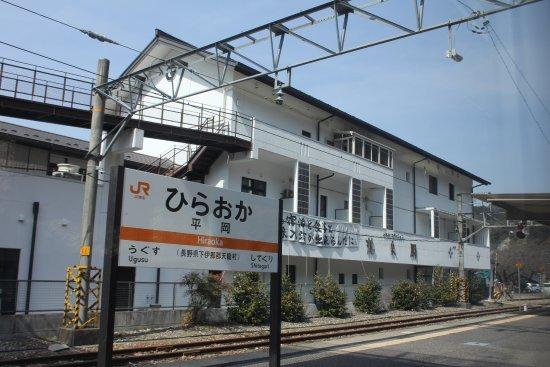 Fureai Station Ryusenkaku (天龍村)Fureai Station Ryusenkaku (天龍村)