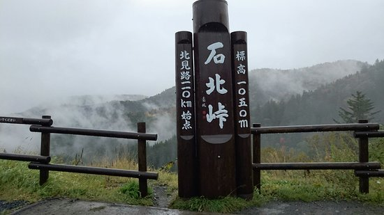 Sekihoku Pass