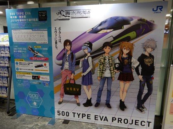 Chugoku, Japan: Sanyo Shinkansen