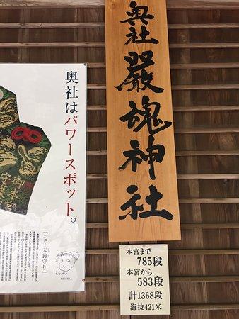 琴平町, 香川県, 金刀比羅宮 奥社 厳魂神社