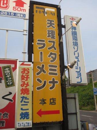 Tenri, Japan: 立看板