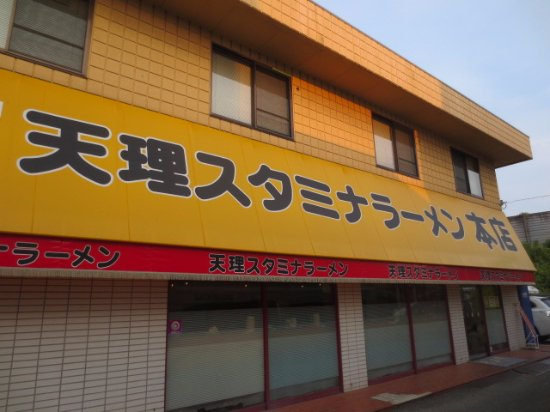 Tenri, Japan: 店舗正面