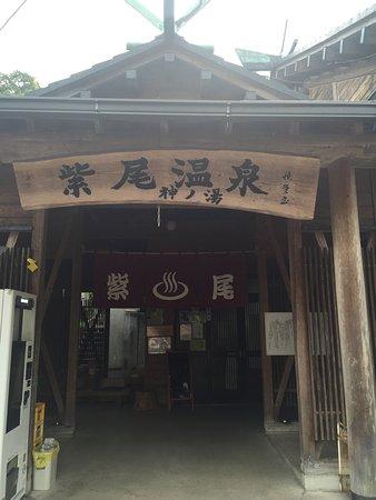 Shibi Onsen Kaminoyu