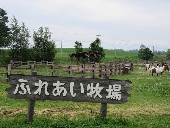 Fureai Farm