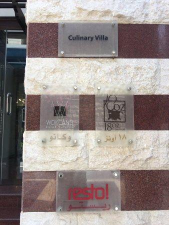 فندق ون تو ون - القرية: photo1.jpg