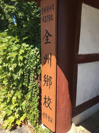 南韓全州市: photo0.jpg