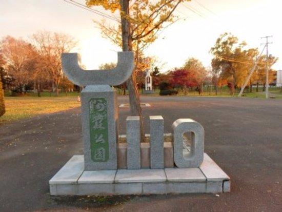 Tobetsu-cho, Japan: 園名表示