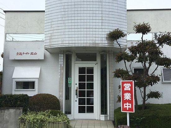 Midori, ญี่ปุ่น: 北山ラーメン