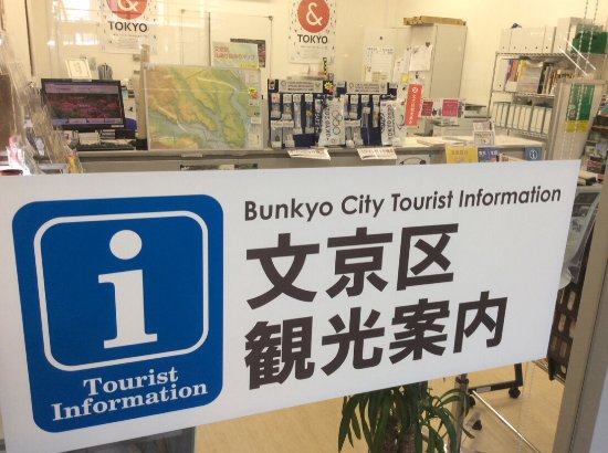 Bunkyo-ku Tourist information Center