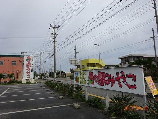 Shima no Eki Miyako