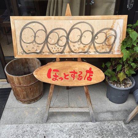 Hida, Giappone: photo8.jpg