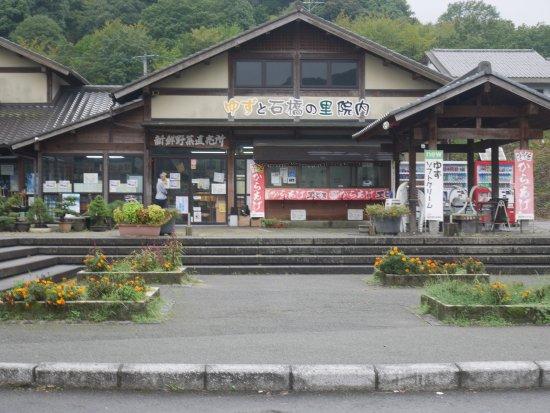 Michinoeki Innai