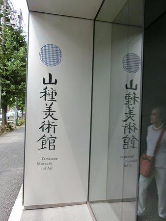 Yamatane Museum of Art: 看板です