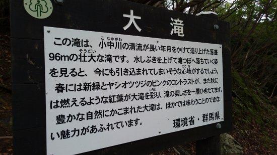 Midori, ญี่ปุ่น: 新しくなった大滝案内板