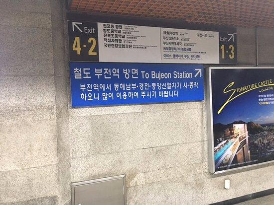 ibis Ambassador Busan City Centre: 부전역 지하철 출구 조심!!