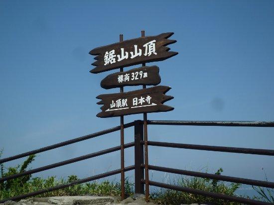 Mt. Nokogiri: 鋸山山頂