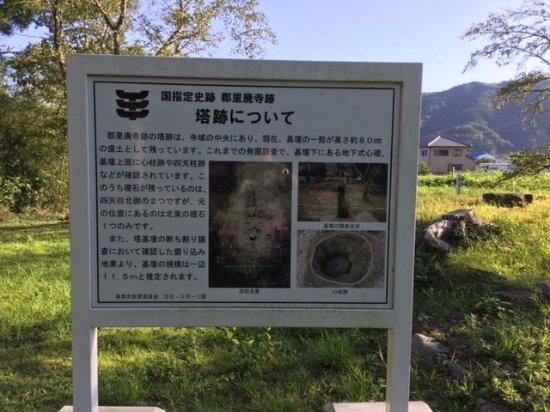 Kozato Abandoned Temple Ruins