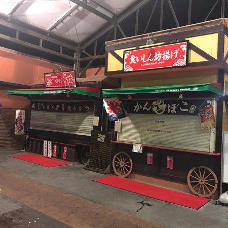 Kudamatsu, Japón: おやつの店は、夜 当然閉店