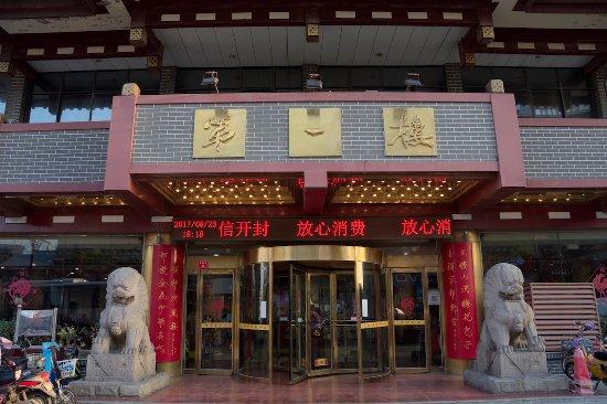 Kaifeng, จีน: outside