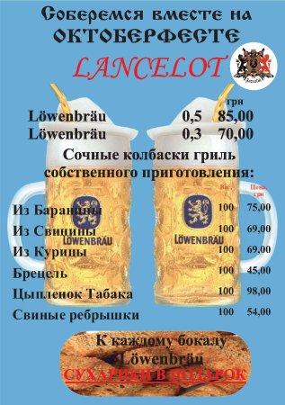"""Lancelot: Празднование Октоберфест в Ресторане """"Ланселот"""""""