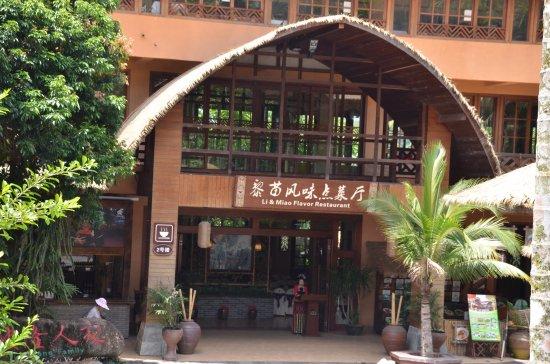 Sanya Li and Miao Village : Этническая деревня Li and Miao Village