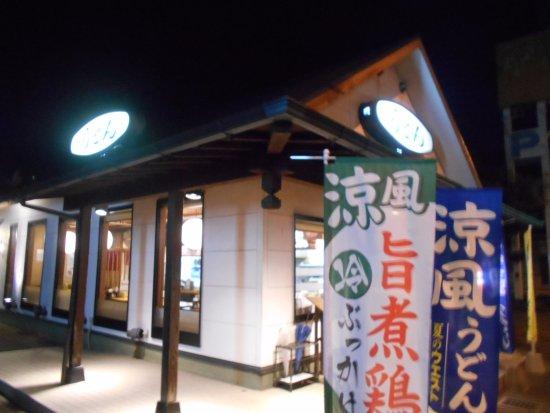 Imari, Japón: お店外観