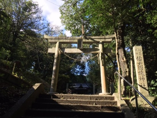 Yamatookunitama Shrine