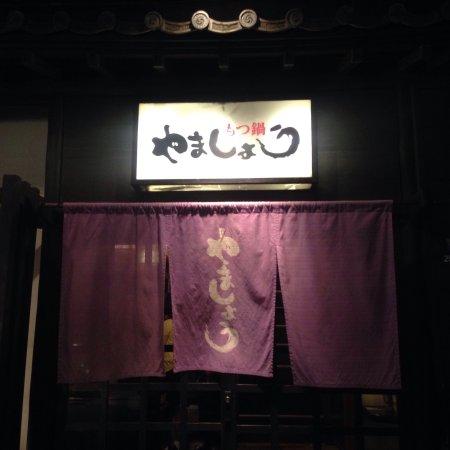 もつ鍋の東京のお店人気ランキング21選 炙りもつ鍋のお店