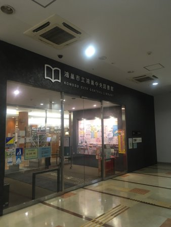 Konosu Chuo Library
