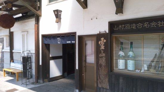 Yamamura Sake Brewery
