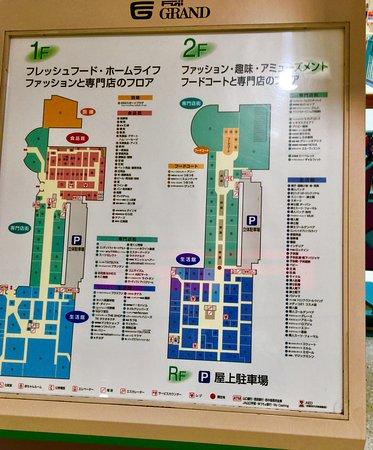 Ube, Japonya: フジグラン宇部 内観