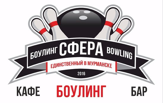 Bowling Center Sphere