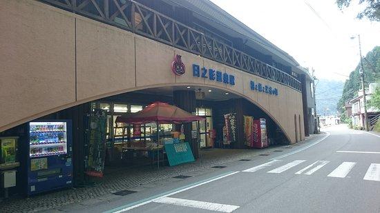 Hinokage Onsen Station