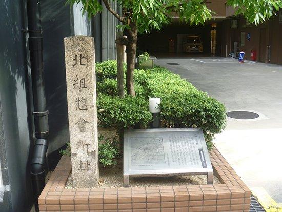 Monument of Kitagumi Office