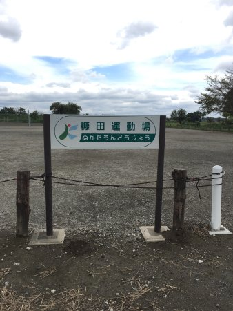 Nukata Sports Ground