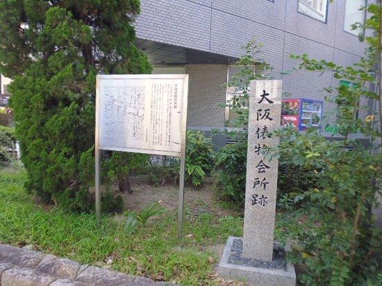 Osaka Tawaramonokaisho Historic Place