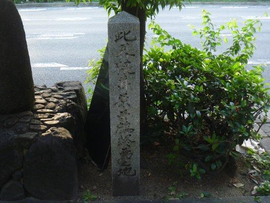 Ihara Saikaku Demise Place