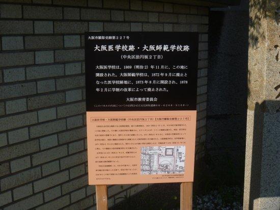 Osaka Medical School Site · Osaka Normal School Site