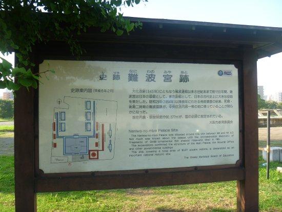 Naniwagu Site : 説明板