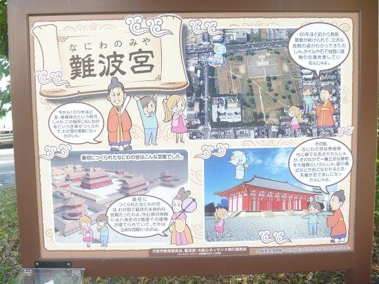 Naniwagu Site : イラスト説明板