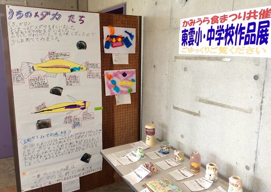 Saiki, Japão: しおさいの里