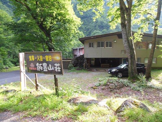 Iide-machi, Japan: 飯豊山荘から登山開始