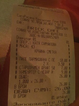 Brick Cafe Sofia: photo0.jpg
