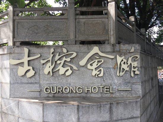 Gurong Hotel: photo0.jpg