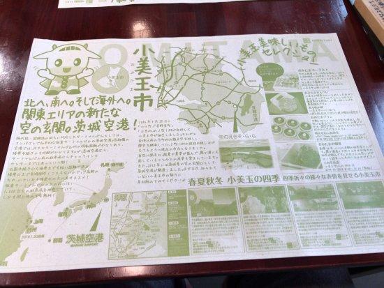 小美玉市, 茨城県, photo1.jpg